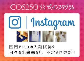 cos250 instagram 公式インスタグラム